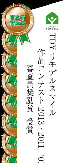 TDYリモデルスマイル作品コンテスト2013・2011審査員奨励賞  受賞